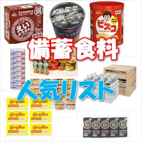 【備蓄食料品のお勧めリスト】震災時に必要な1週間分の食糧の量と効率的な備蓄方法を解説(ローリングストック法)