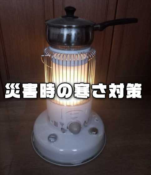 【冬の災害時の寒さ対策】ガス・石油・豆炭など実用的なストーブ暖房法4選