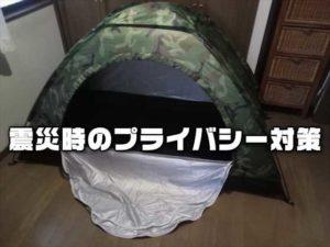 【防災】災害時の避難所における着替え・トイレなどのプライバシー対策の考察!簡易テントがお勧め