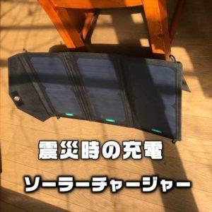【防災用品】災害時のスマートホンの充電問題には簡易的な太陽光発電機(ソーラーチャージャー)がお勧め
