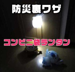 【災害時の裏ワザ】灯りが無い時役立つコンビニ袋やペットボトルでできる「即席ランタン」