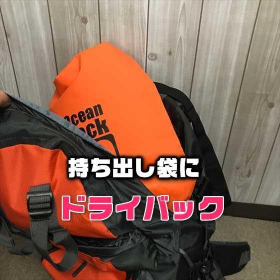 【防災】衣類を雨から守りバケツや浮き輪にも使える非常用持ち出し袋に入れておきたい『スタッフバック』