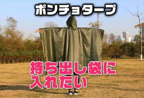 【防災】非常用持ち出し袋に入れておきたい便利アイテム2簡易トイレや敷物にも使える『ポンチョタープ』