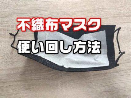 使い捨ての紙(不織布)マスクの 安全な再利用方法!「使い回し」は出来る?