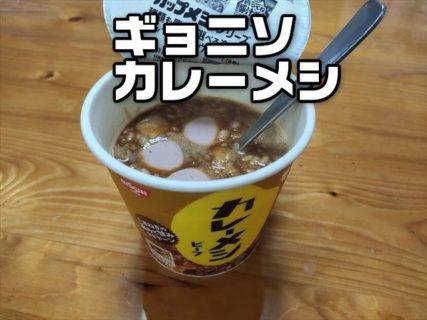 【備蓄メニュー】魚肉ソーセージ+カレーメシ「ギョニソカレーメシ」【震災ご飯レシピ】