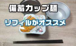 【震災メシ】備蓄カップ麺はゴミが出ないリフィル版がオススメ